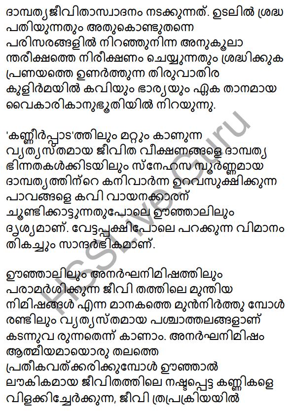 Plus One Malayalam Textbook Answers Unit 3 Chapter 3 Anargha Nimisham 14