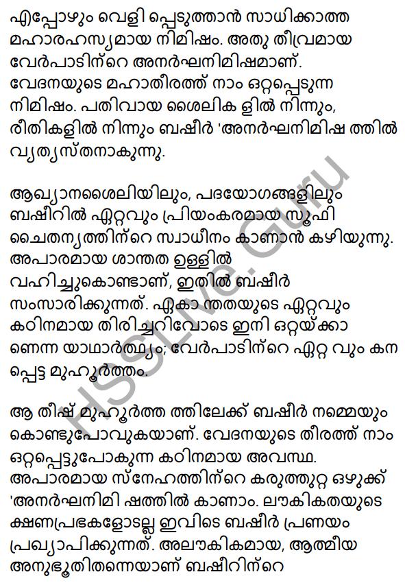 Plus One Malayalam Textbook Answers Unit 3 Chapter 3 Anargha Nimisham 21