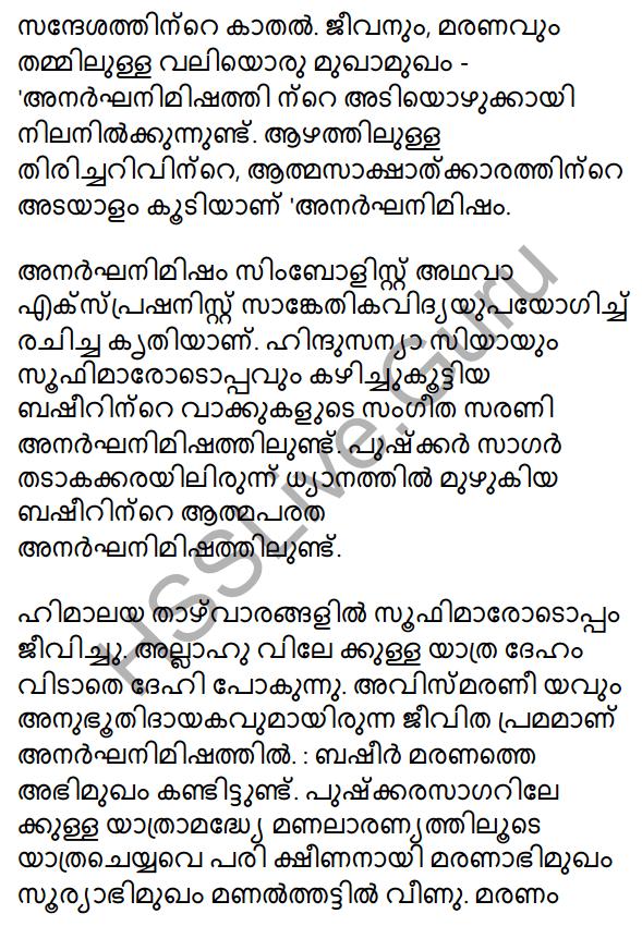 Plus One Malayalam Textbook Answers Unit 3 Chapter 3 Anargha Nimisham 22
