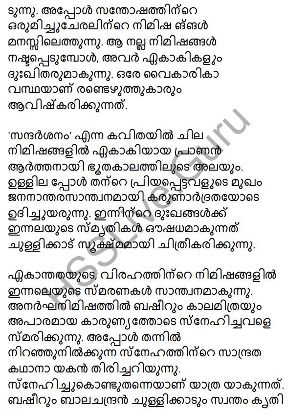 Plus One Malayalam Textbook Answers Unit 3 Chapter 3 Anargha Nimisham 24
