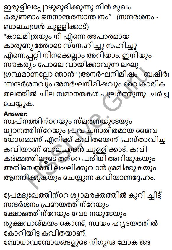 Plus One Malayalam Textbook Answers Unit 3 Chapter 3 Anargha Nimisham 5