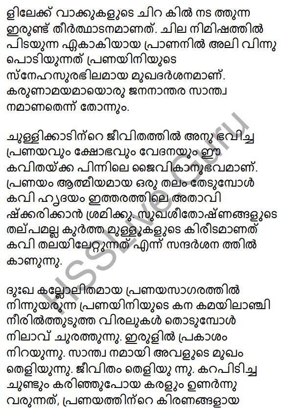 Plus One Malayalam Textbook Answers Unit 3 Chapter 3 Anargha Nimisham 6