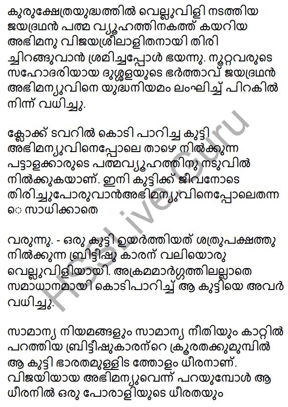 Plus One Malayalam Textbook Answers Unit 3 Chapter 4 Lathiyum Vediyundayum 10