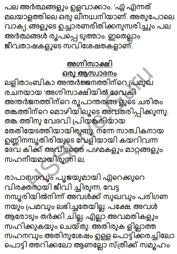 Plus One Malayalam Textbook Answers Unit 3 Chapter 4 Lathiyum Vediyundayum 20