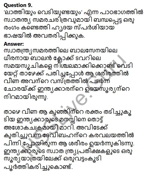 Plus One Malayalam Textbook Answers Unit 3 Chapter 4 Lathiyum Vediyundayum 27