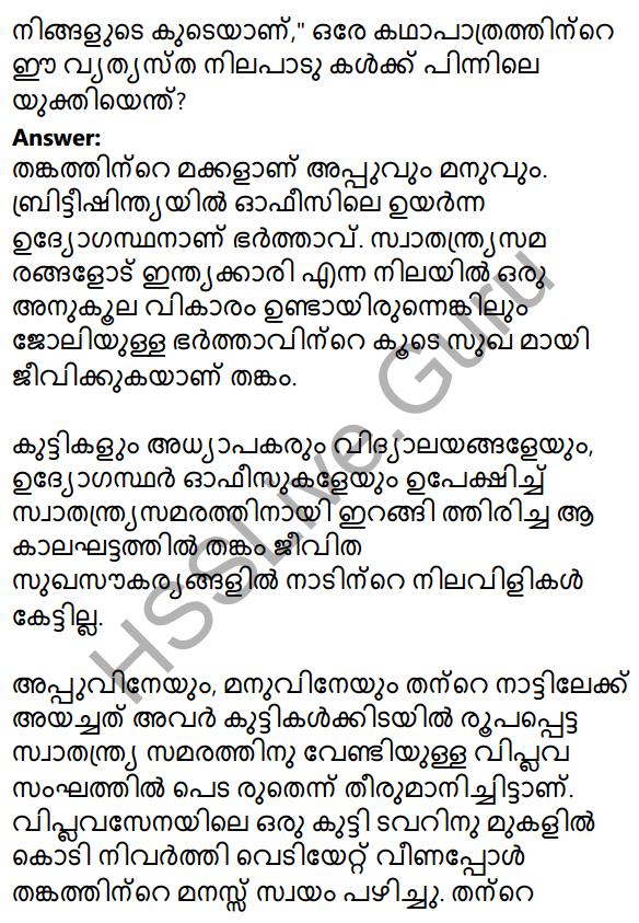 Plus One Malayalam Textbook Answers Unit 3 Chapter 4 Lathiyum Vediyundayum 3