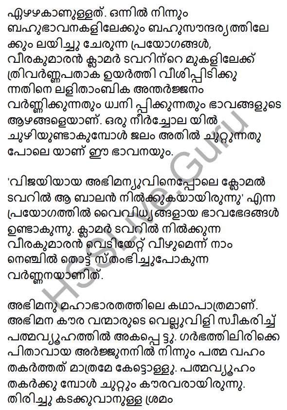 Plus One Malayalam Textbook Answers Unit 3 Chapter 4 Lathiyum Vediyundayum 31