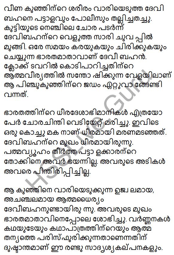 Plus One Malayalam Textbook Answers Unit 3 Chapter 4 Lathiyum Vediyundayum 39