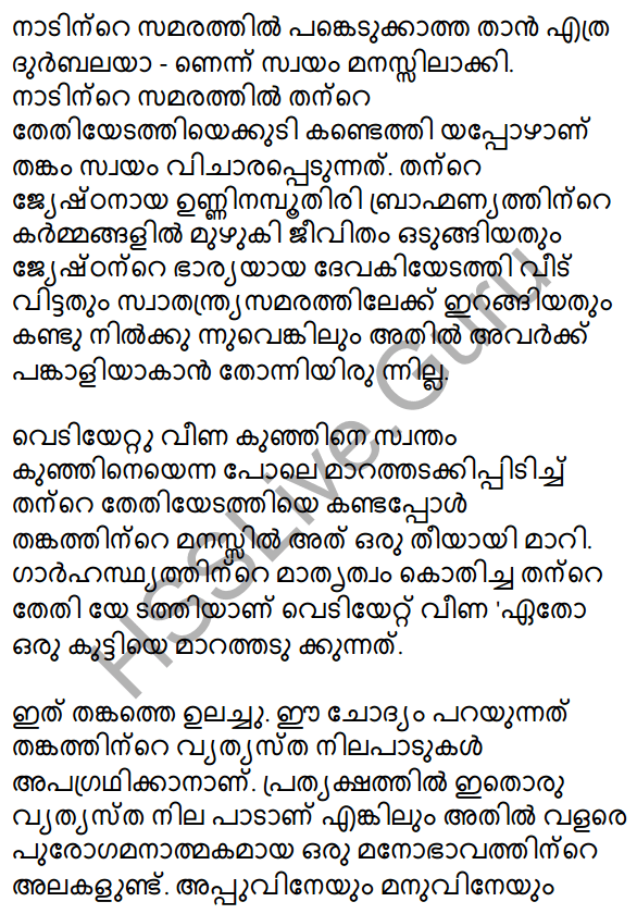 Plus One Malayalam Textbook Answers Unit 3 Chapter 4 Lathiyum Vediyundayum 4