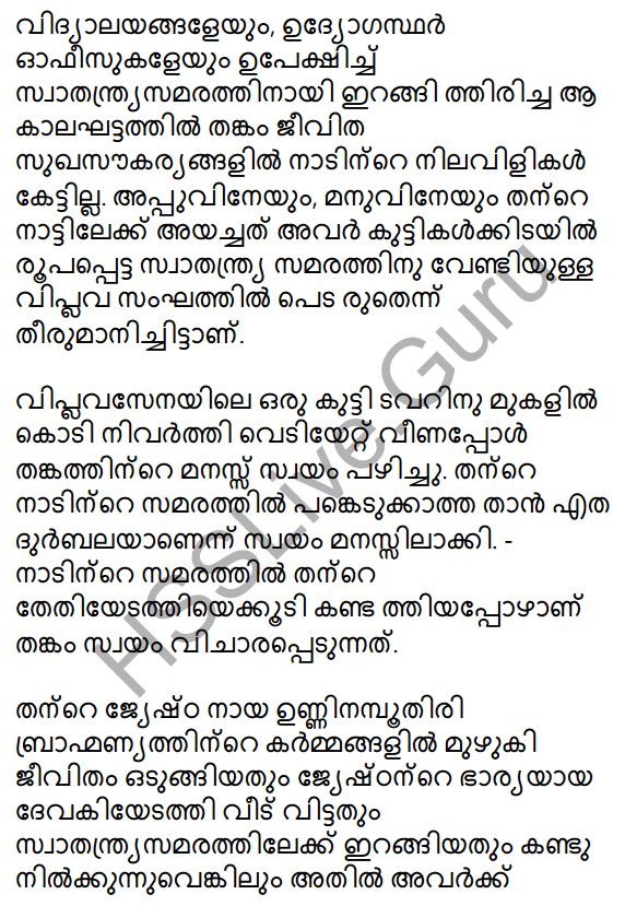 Plus One Malayalam Textbook Answers Unit 3 Chapter 4 Lathiyum Vediyundayum 41