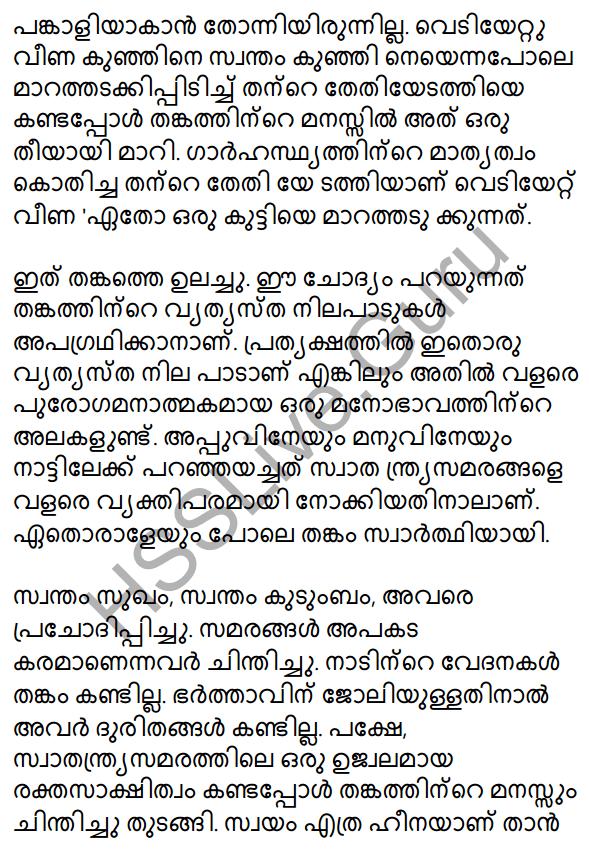 Plus One Malayalam Textbook Answers Unit 3 Chapter 4 Lathiyum Vediyundayum 42