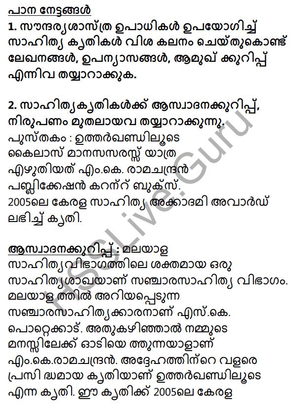 Plus One Malayalam Textbook Answers Unit 3 Chapter 4 Lathiyum Vediyundayum 45