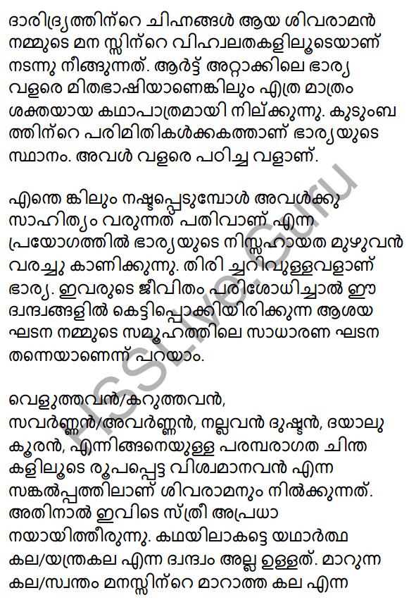 Plus One Malayalam Textbook Answers Unit 3 Chapter 4 Lathiyum Vediyundayum 60