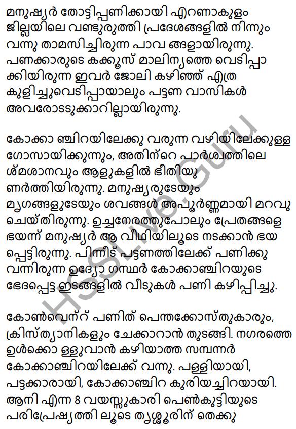 Plus One Malayalam Textbook Answers Unit 3 Chapter 4 Lathiyum Vediyundayum 62