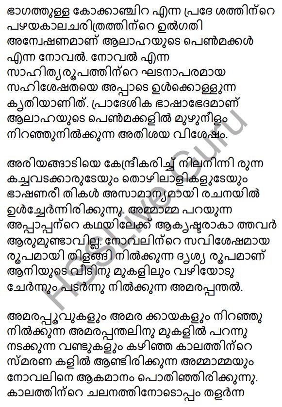 Plus One Malayalam Textbook Answers Unit 3 Chapter 4 Lathiyum Vediyundayum 63