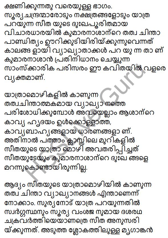 Plus One Malayalam Textbook Answers Unit 3 Chapter 4 Lathiyum Vediyundayum 66