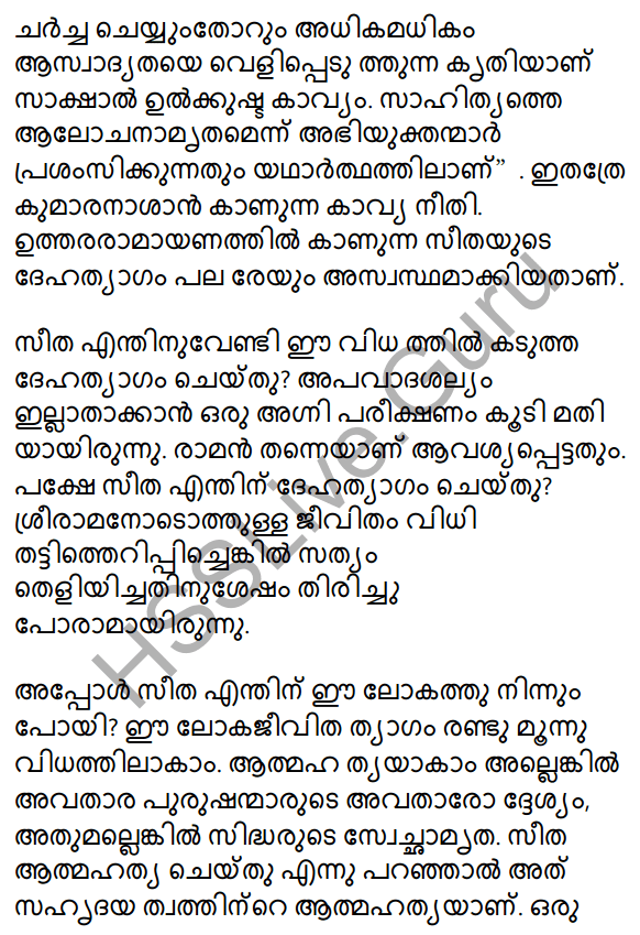 Plus One Malayalam Textbook Answers Unit 3 Chapter 4 Lathiyum Vediyundayum 74