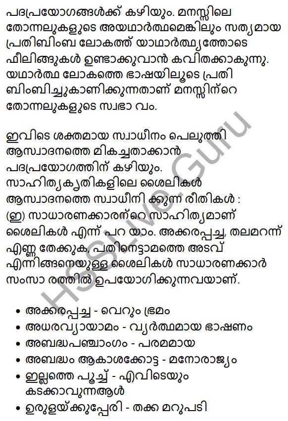 Plus One Malayalam Textbook Answers Unit 3 Chapter 4 Lathiyum Vediyundayum 78
