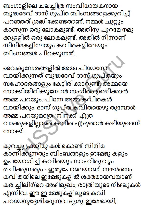 Plus One Malayalam Textbook Answers Unit 3 Chapter 4 Lathiyum Vediyundayum 82