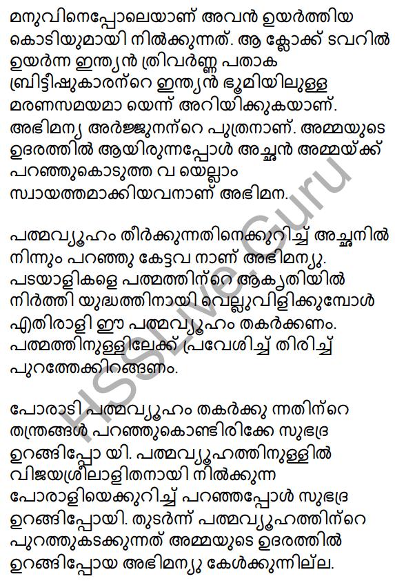 Plus One Malayalam Textbook Answers Unit 3 Chapter 4 Lathiyum Vediyundayum 9