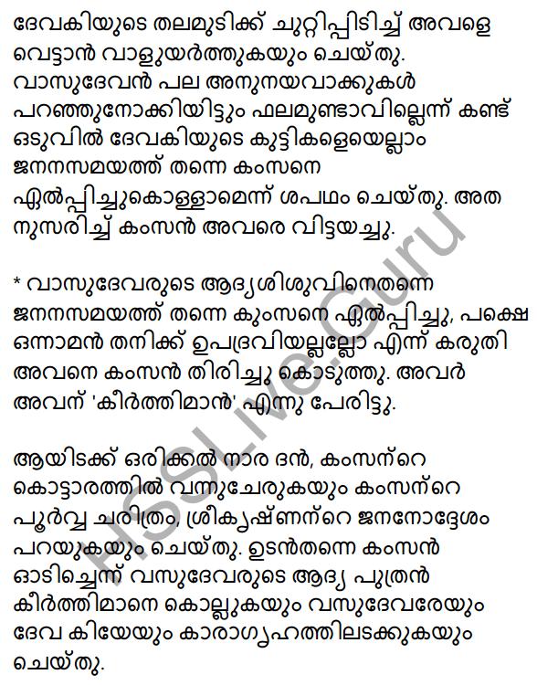 Plus One Malayalam Textbook Answers Unit 4 Chapter 1 Peeli Kannukal 25