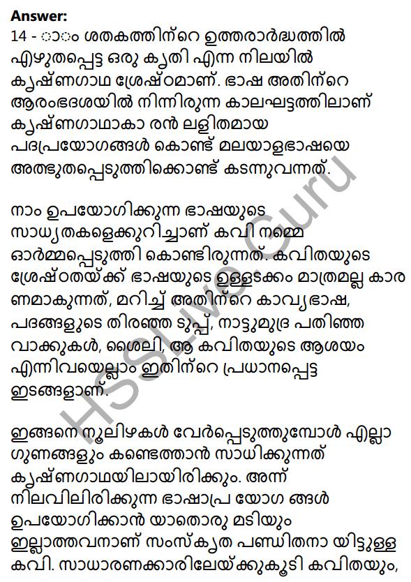 Plus One Malayalam Textbook Answers Unit 4 Chapter 1 Peeli Kannukal 41