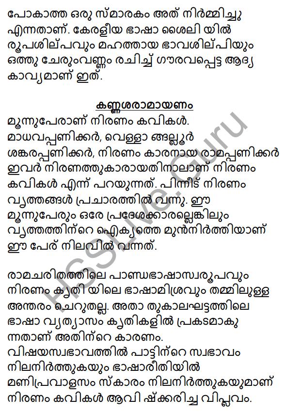 Plus One Malayalam Textbook Answers Unit 4 Chapter 1 Peeli Kannukal 51