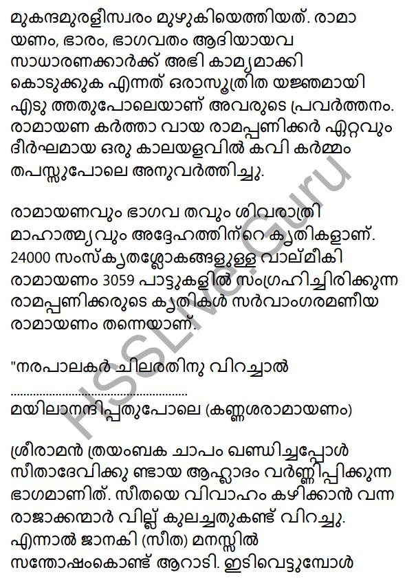 Plus One Malayalam Textbook Answers Unit 4 Chapter 1 Peeli Kannukal 53