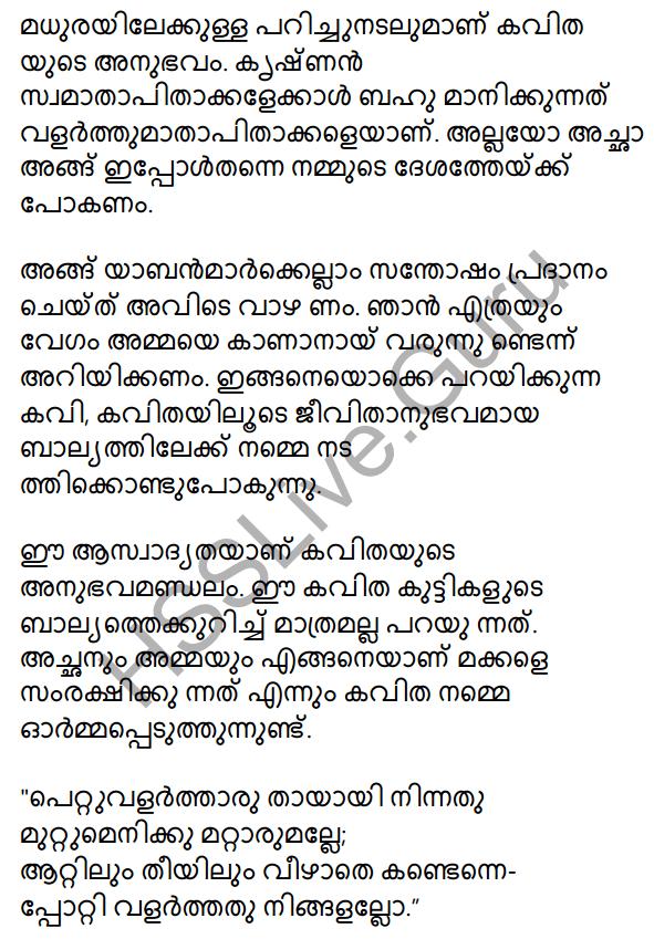 Plus One Malayalam Textbook Answers Unit 4 Chapter 1 Peeli Kannukal 7