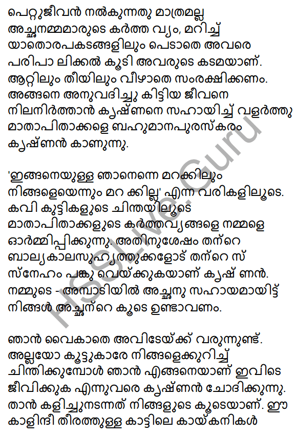 Plus One Malayalam Textbook Answers Unit 4 Chapter 1 Peeli Kannukal 8