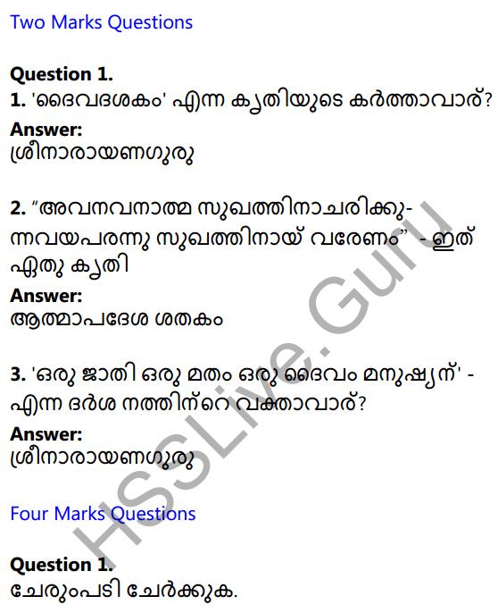 Plus One Malayalam Textbook Answers Unit 4 Chapter 2 Anukampa 1