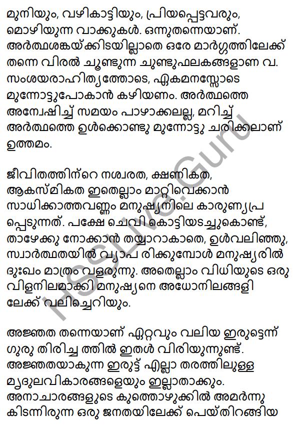 Plus One Malayalam Textbook Answers Unit 4 Chapter 2 Anukampa 10