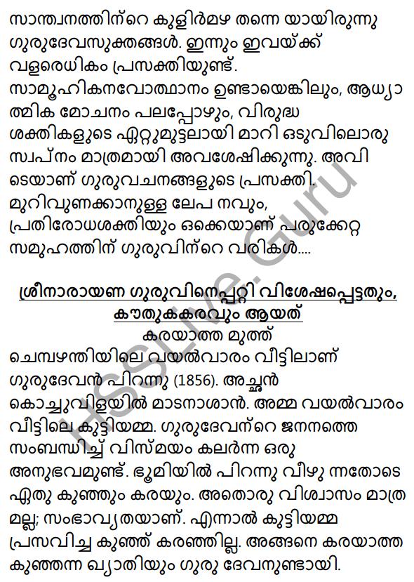 Plus One Malayalam Textbook Answers Unit 4 Chapter 2 Anukampa 11