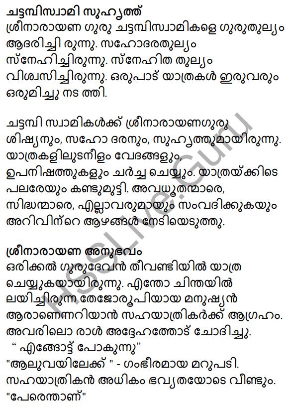 Plus One Malayalam Textbook Answers Unit 4 Chapter 2 Anukampa 12