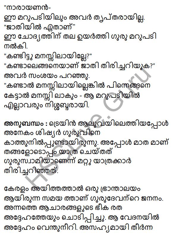 Plus One Malayalam Textbook Answers Unit 4 Chapter 2 Anukampa 13