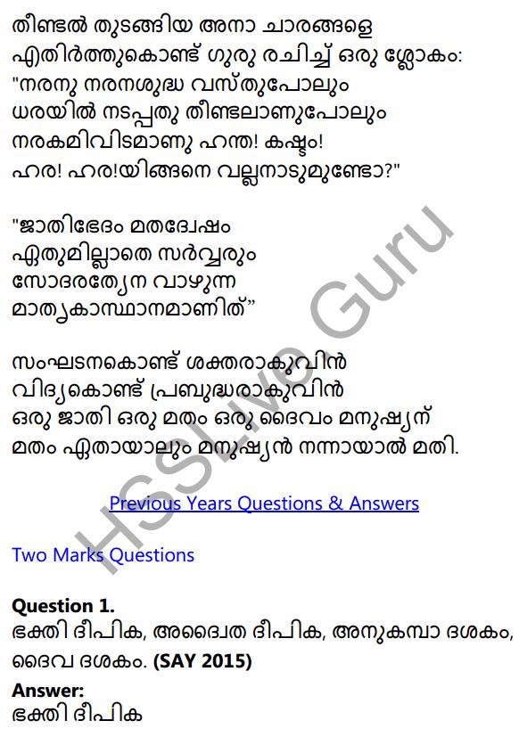Plus One Malayalam Textbook Answers Unit 4 Chapter 2 Anukampa 14