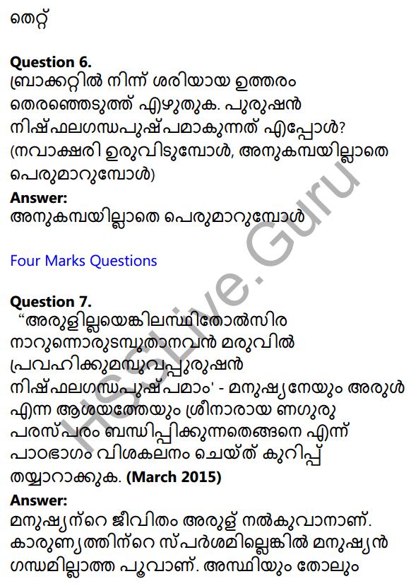 Plus One Malayalam Textbook Answers Unit 4 Chapter 2 Anukampa 16
