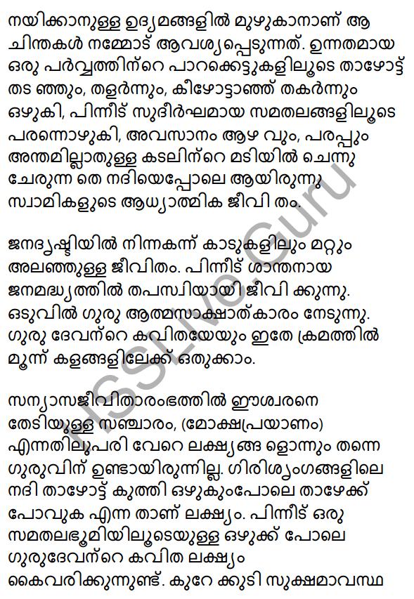 Plus One Malayalam Textbook Answers Unit 4 Chapter 2 Anukampa 18