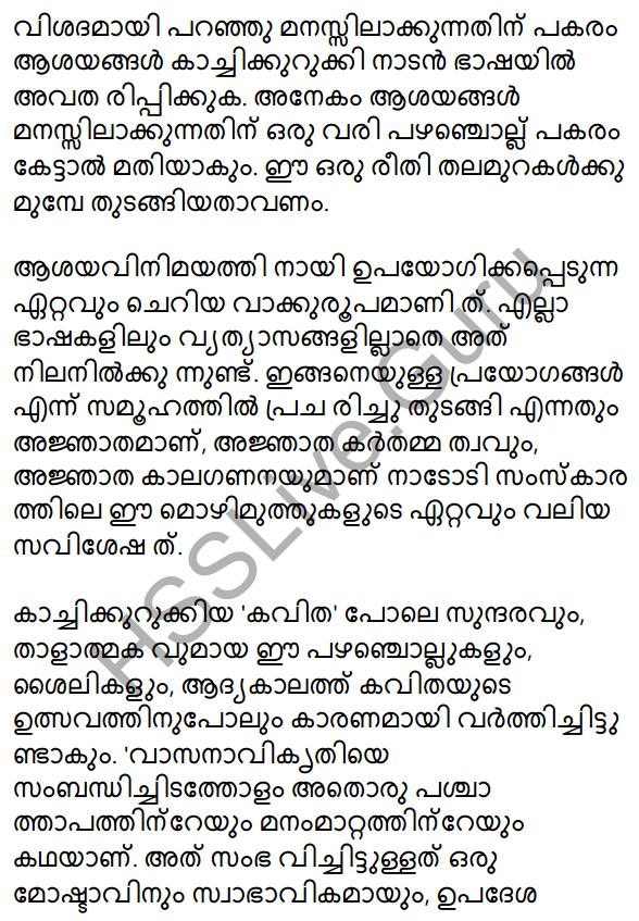 Plus One Malayalam Textbook Answers Unit 4 Chapter 4 Vasanavikrithi 12