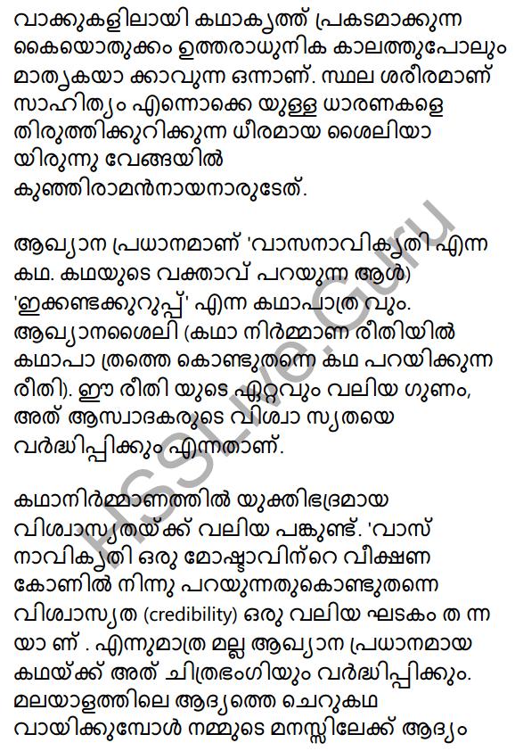 Plus One Malayalam Textbook Answers Unit 4 Chapter 4 Vasanavikrithi 17
