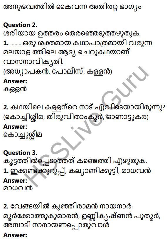 Plus One Malayalam Textbook Answers Unit 4 Chapter 4 Vasanavikrithi 2