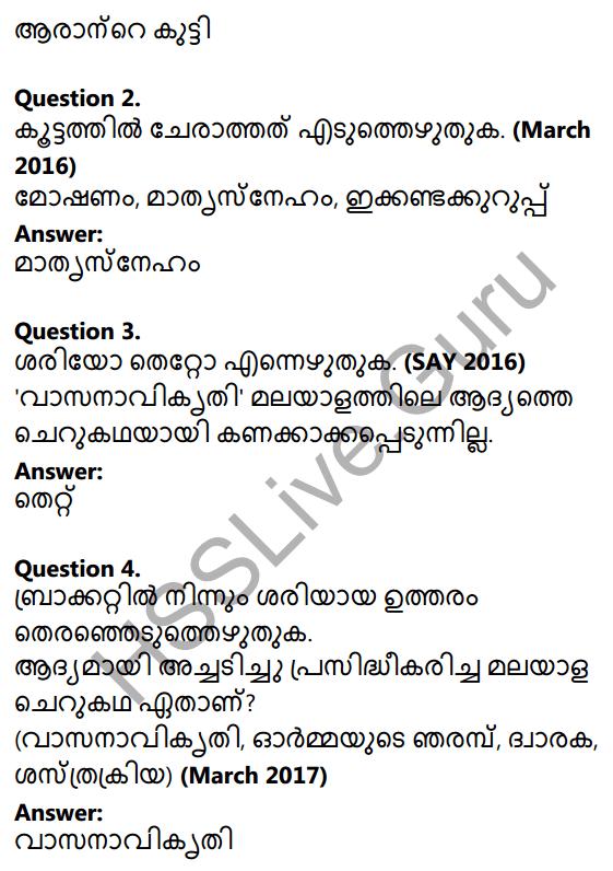 Plus One Malayalam Textbook Answers Unit 4 Chapter 4 Vasanavikrithi 27