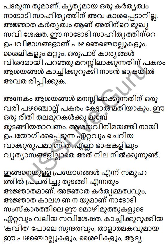 Plus One Malayalam Textbook Answers Unit 4 Chapter 4 Vasanavikrithi 31