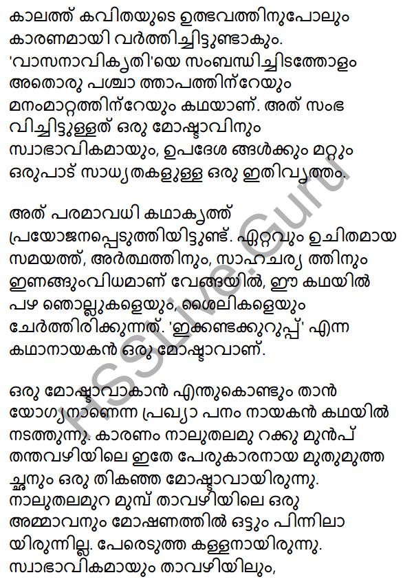 Plus One Malayalam Textbook Answers Unit 4 Chapter 4 Vasanavikrithi 32