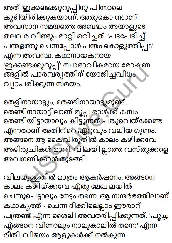 Plus One Malayalam Textbook Answers Unit 4 Chapter 4 Vasanavikrithi 34