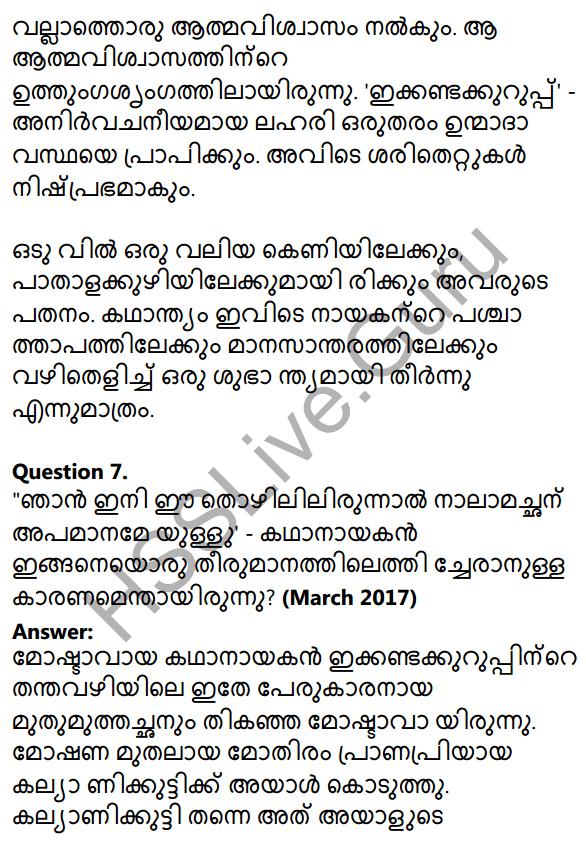 Plus One Malayalam Textbook Answers Unit 4 Chapter 4 Vasanavikrithi 35