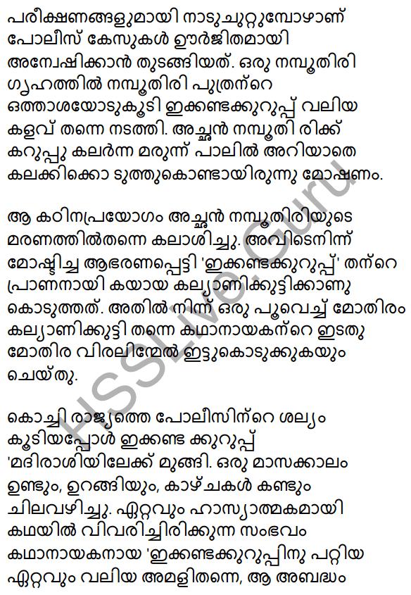 Plus One Malayalam Textbook Answers Unit 4 Chapter 4 Vasanavikrithi 4