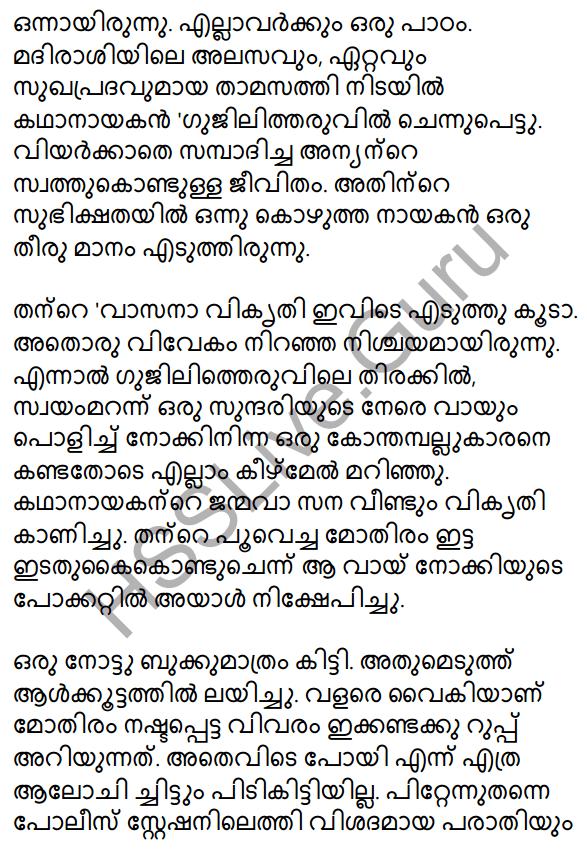 Plus One Malayalam Textbook Answers Unit 4 Chapter 4 Vasanavikrithi 40