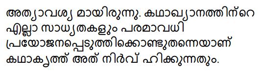 Plus One Malayalam Textbook Answers Unit 4 Chapter 4 Vasanavikrithi 44