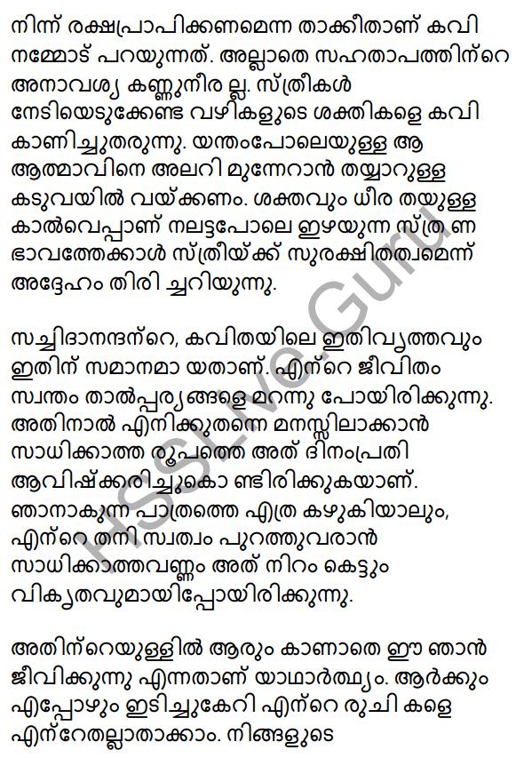 Plus One Malayalam Textbook Answers Unit 4 Chapter 5 Samkramanam 10
